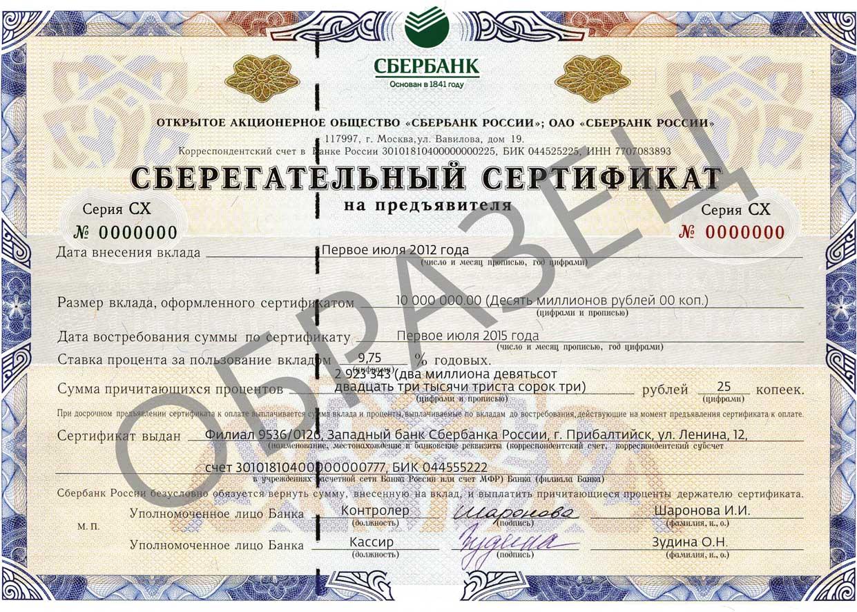 sb_sertificat_210x151[1].jpg