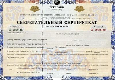 sberegatelniy-sertifikat.jpg