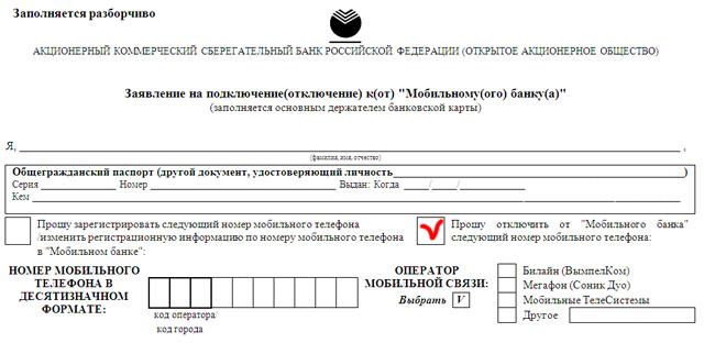 otkluchit-mobilniy-bank.jpg